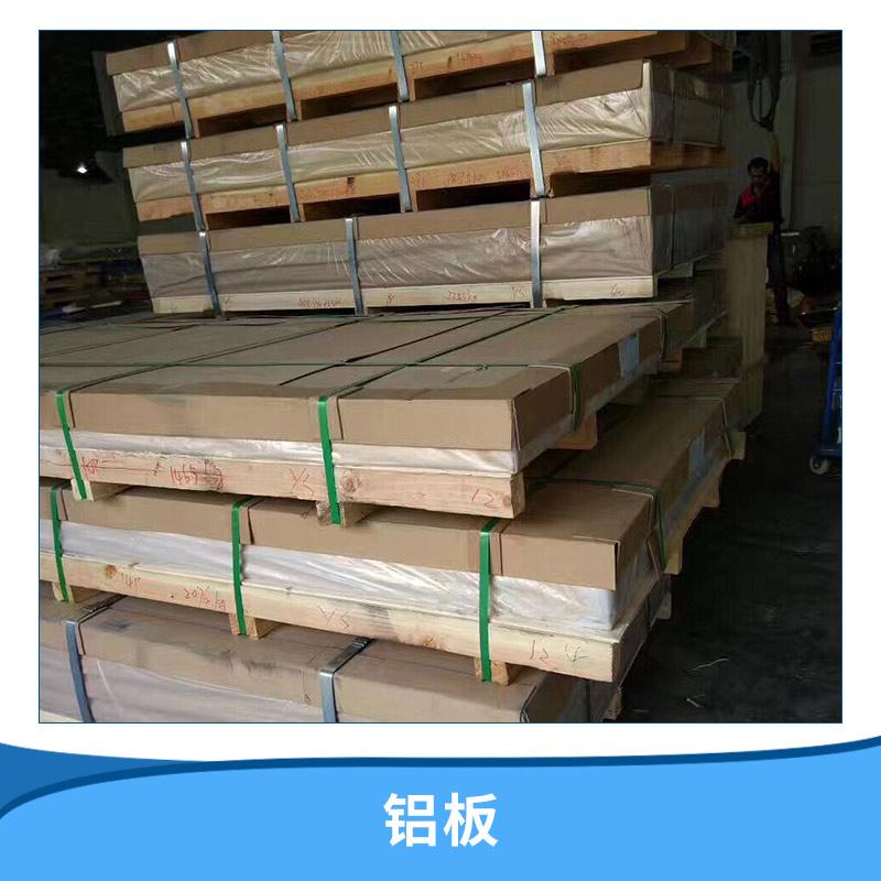上海铝板 1060纯铝板 5052拉伸铝板 6061铝合金板 6063合金铝板材料