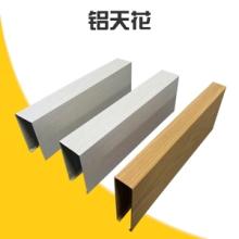 铝天花批发 铝天花吊顶 木纹铝方通 室内室外U型 铝合金型材四方管 厂家直销批发