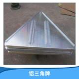 厂家直销 铝三角牌 三角交通标志牌铝制反光牌 铝质三角标牌样品专业订制 标牌三角