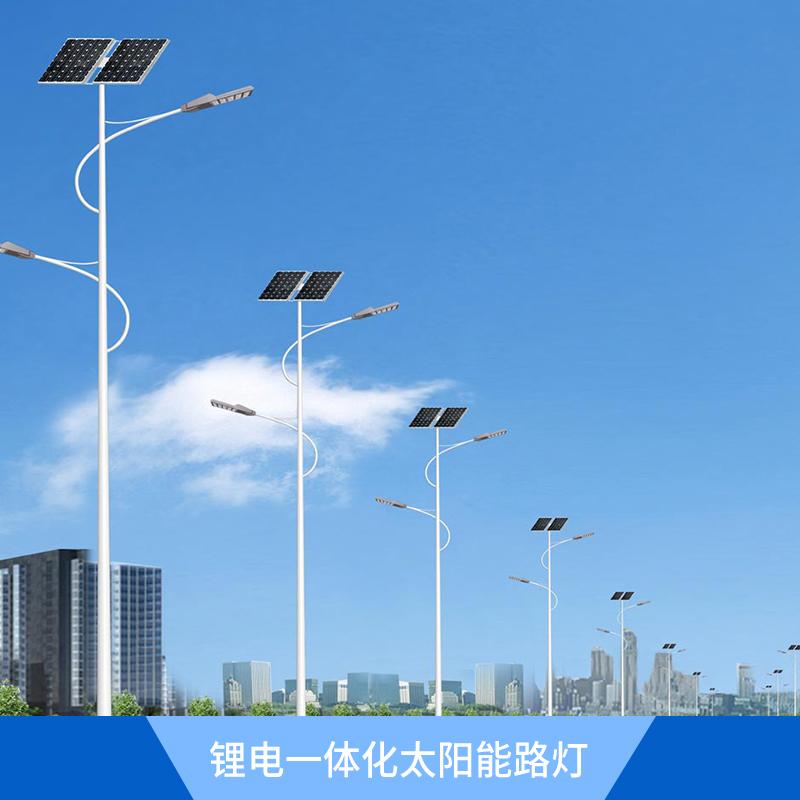锂电一体化太阳能路灯 led户外太阳能路灯 户外太阳能路灯 厂家直销