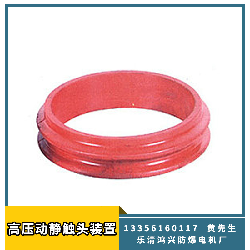 高压动静触头装置 矿产各种施工作业用高压开关 高品质安全装置批发