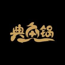 典鱼锅餐饮行业品牌设计