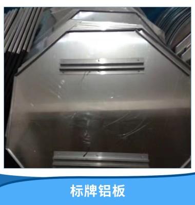 厂家直销标牌铝板图片/厂家直销标牌铝板样板图 (1)