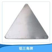 铝三角牌图片