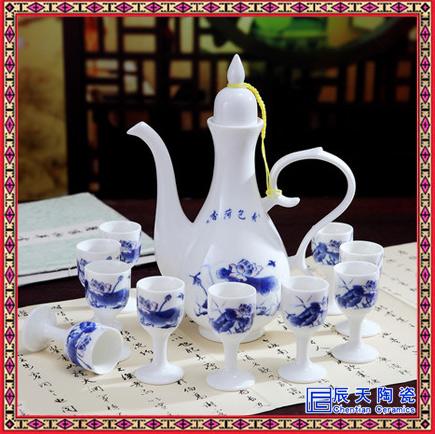 辰天陶瓷 陶瓷酒具礼品 景德镇陶瓷酒具