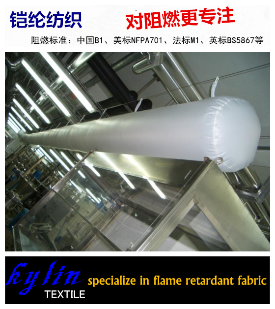阻燃纤维布袋风管图片/阻燃纤维布袋风管样板图 (4)