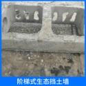 阶梯式生态挡土墙图片