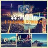 东莞长安集运台湾专线跨境电商小包