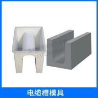 电缆槽模具 双槽单槽M型E型U型电缆槽 下水沟盖板塑料模具 护坡模具 欢迎来电定制