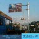 交通指示牌制作 双立柱指示牌 单悬臂指示牌 交通杆件 交通F杆 单立柱指示牌 欢迎来电定制
