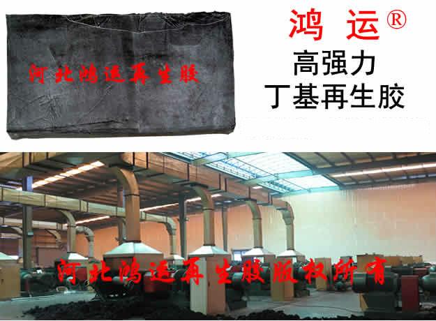 丁基再生胶原料,台湾丁基再生胶工艺