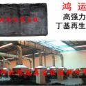 台湾丁基再生胶图片