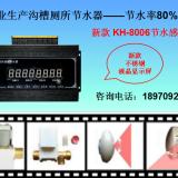 自动节水器|沟槽自动节水器