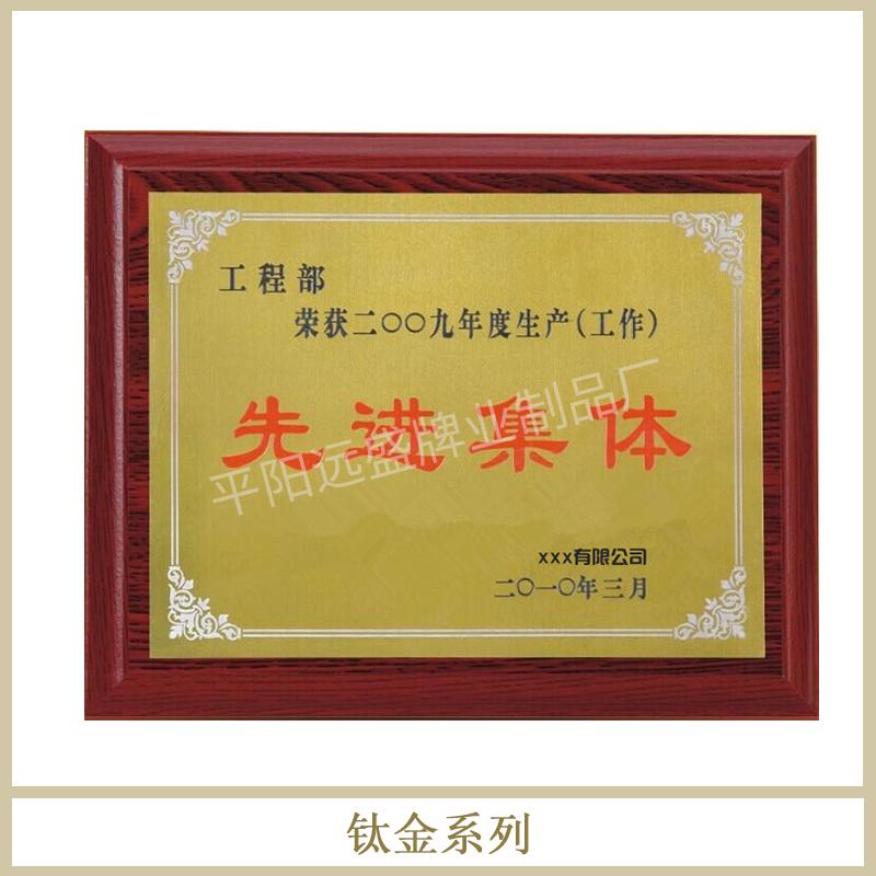 厂家直销钛金奖牌系列不锈钢钛金授权牌荣誉证书定做牌匾标牌来图定制