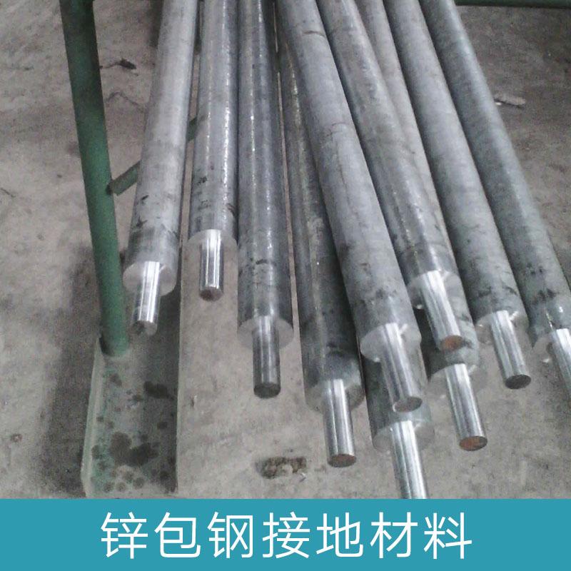 浙江锌包钢接地材料 接地棒防雷材料接地棒系统锌包钢接地棒铜包钢接地棒