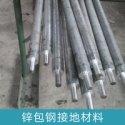 浙江锌包钢接地材料图片