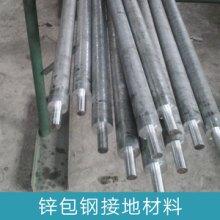 浙江鋅包鋼接地材料 接地棒防雷材料接地棒系統鋅包鋼接地棒銅包鋼接地棒圖片