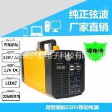 储能多功能锂电池电源 输出直交流 可启动汽车 照明 办公等