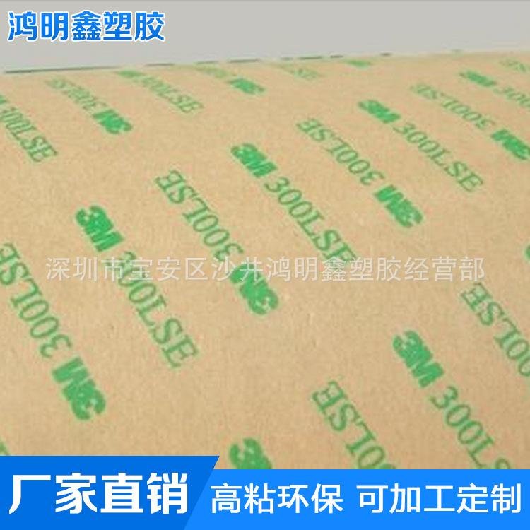 专业供应 3M9495MP双面胶 导热3m双面胶 量大从优
