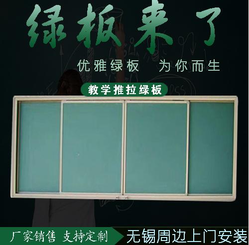 学校绿板黑板 教学无尘写字板办公教学黑板厂家选无锡优雅乐