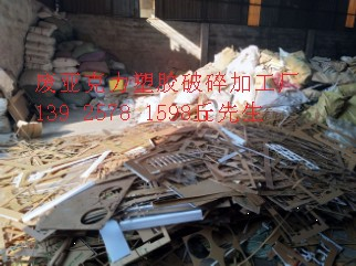 亚克力粉末边角料回收东莞回收加工亚克力水口料粉末