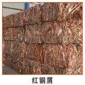 红铜屑 回收各类废铜废铁等废料 深圳废品回收站高价回收 欢迎致电