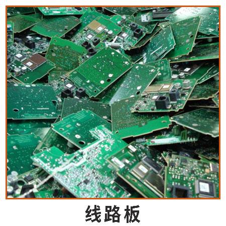 深圳回收线路板 各类电子废品旧品回收 废品站回收公司厂家长期直收