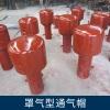 热镀锌饮用水池罩型通气帽图片