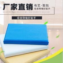 吸音布艺软包防火背景墙 吸音板会议室幼儿园 吸音吸声材料 吸音板会供应 吸音板会优质出售图片