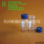 2ml玻璃样品瓶进样瓶图片