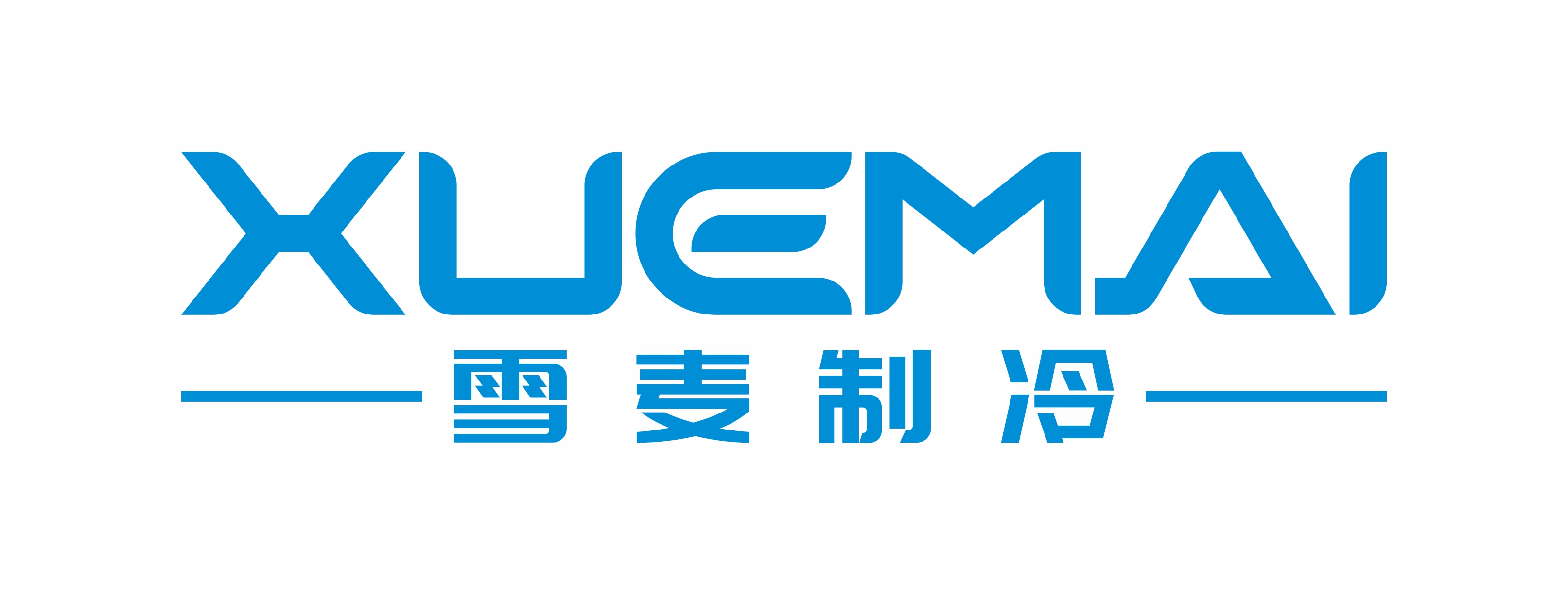 廣州市雪麥制冷設備有限公司