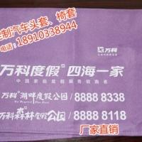 内蒙古客车广告头枕套座套厂家,汽车座套定制广告印字印图印二维码座套头套