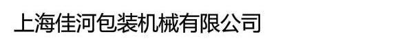上海佳河包装机械有限公司