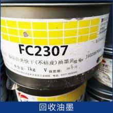 河北油墨回收厂家 邯郸油墨回收厂家 河南油墨回收厂家 东莞油墨回收厂家
