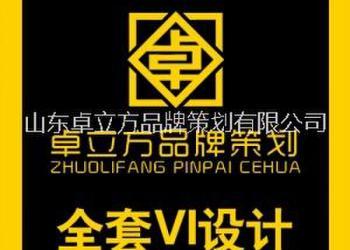 滨州标志设计滨州商标设计图片
