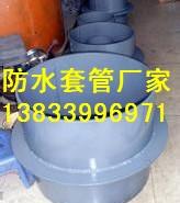 防水套管DN400图片
