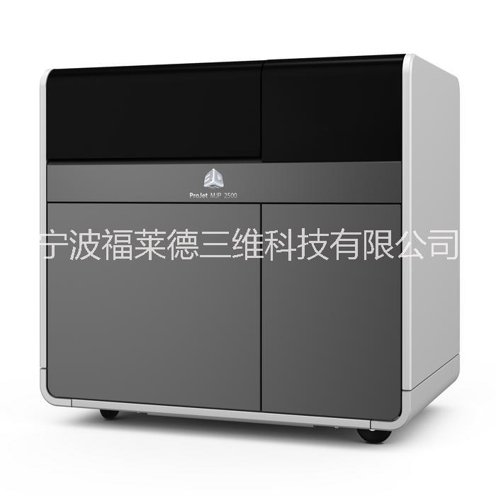 美国全进口3D Systems ProJet MJP 2500W多喷头蜡模3D打印机 MJP 2500W蜡机