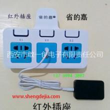 C3DZ省的嘉红外远程省电遥控插座wifi定时器智能插座 省的嘉红外插座陕西数字电视
