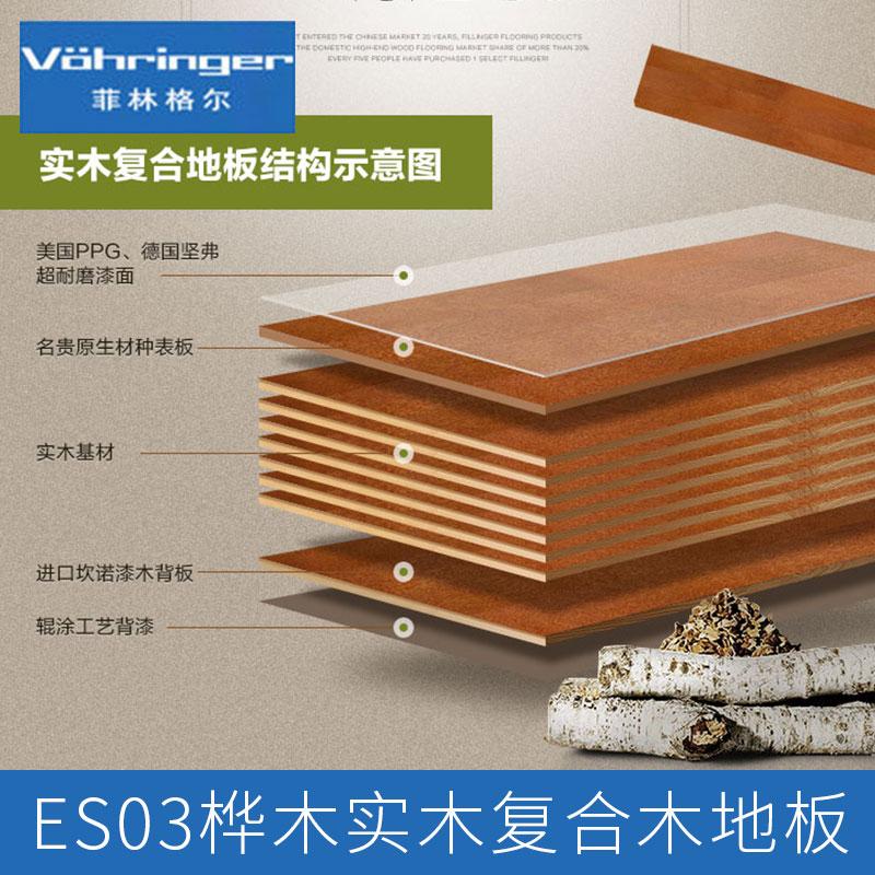 菲林格尔德国强化复合木地板 ES03桦木实木复合木地板  EQ系列环保地板橡木地板