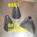 锥形排水漏斗DN80价格图片