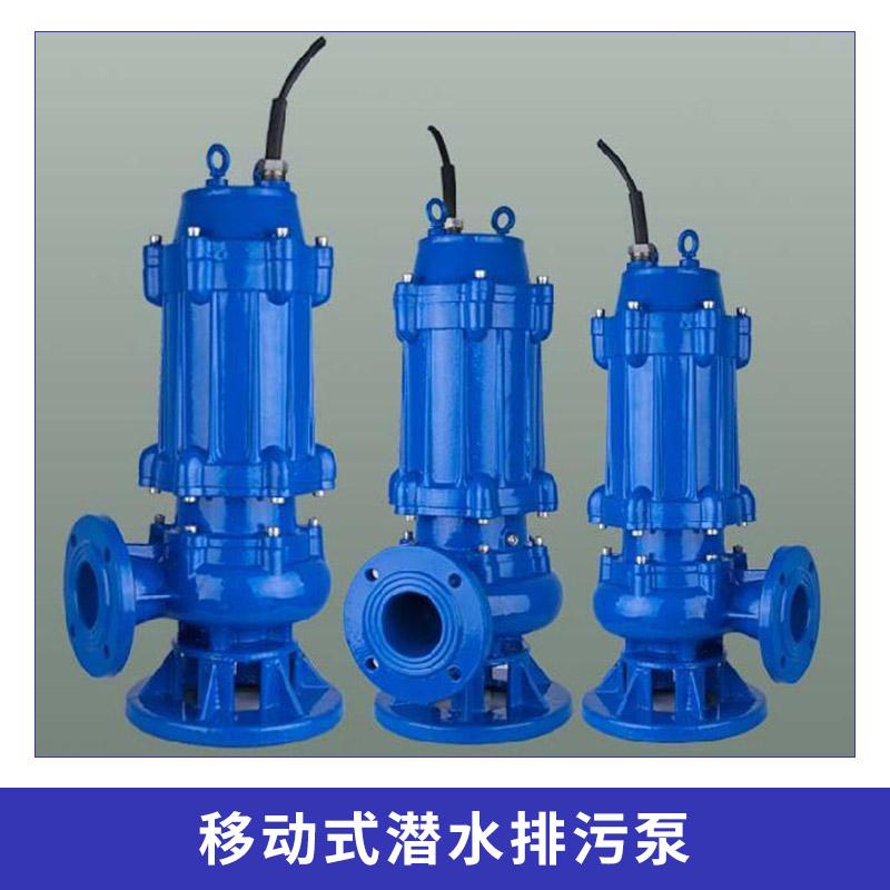 移动式潜水排污泵 污水泵 大流量污泥泵 污水潜水泵 污水处理 抽水泥浆泵 欢迎来电订购