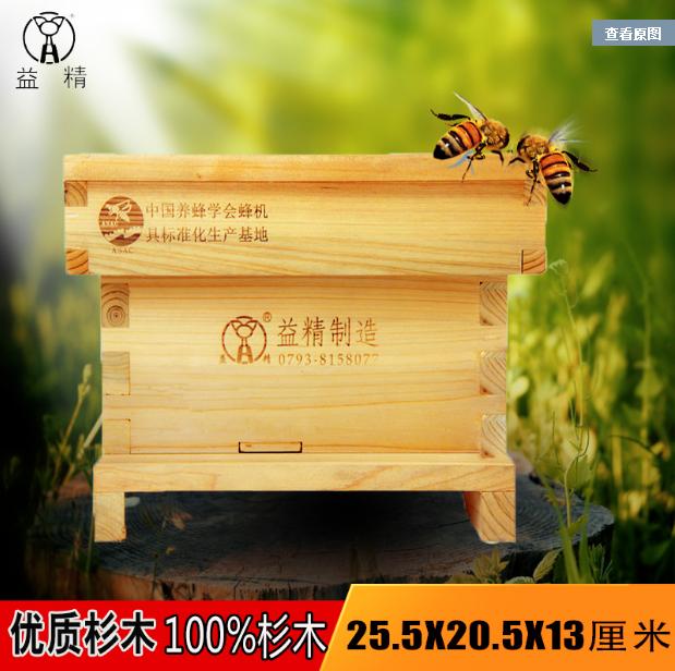 益精小交尾箱 交蜜蜂育王箱 招蜂引蜂诱蜂箱 中蜂蜂王交尾箱