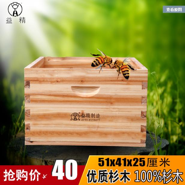益精继箱 中蜂 意蜂标准继箱25cm 全杉木 可浸蜡 厂家直销 中蜂意蜂标准继箱