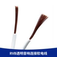 RVB透明音响连接软电线图片
