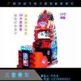 儿童赛车 儿童投币赛车游戏机 大型游戏机 高清环游赛车电玩设备 欢迎来电订购