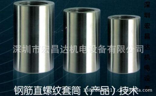直螺纹套筒供应 供应直螺纹套筒 直螺纹套筒供货 直螺纹套筒报价