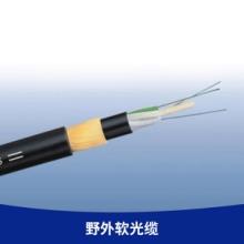 厂家直销 野外软光缆  光缆价格 24芯管道光缆 24芯光纤报价 室内光缆 室内6芯光缆 光缆厂家批发