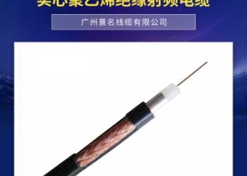 同轴电缆SYV75-5图片