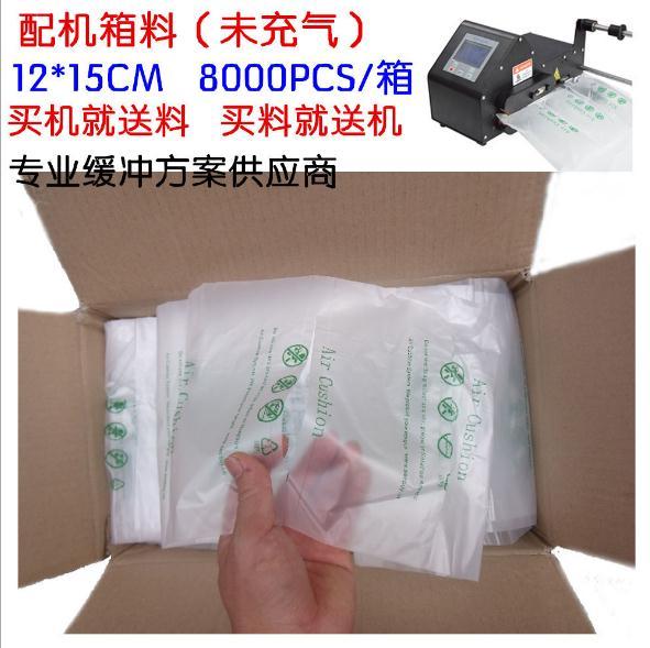 12*20CM充气袋缓冲袋填充袋气泡袋未充气全国包邮