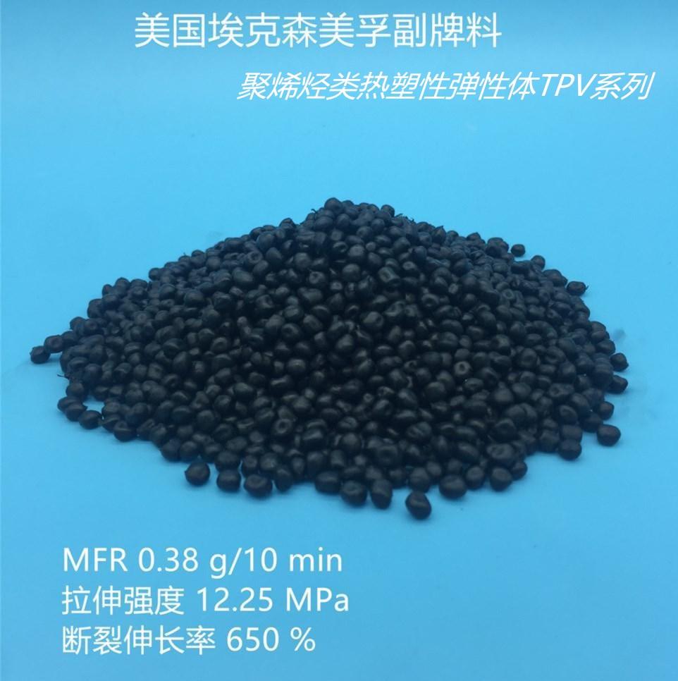 美国埃克森/TPV副牌/〔黑色〕聚合物增韧剂